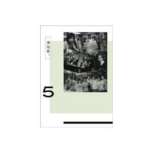 演技者。 2ndシリーズVol.5 [DVD]|ggking