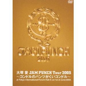大塚愛/JAM PUNCH Tour 2005〜コンドルのパンツがくいコンドル〜(豪華盤) [DVD]|ggking