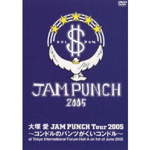 大塚愛/JAM PUNCH Tour 2005〜コンドルのパンツがくいコンドル〜(通常盤) [DVD]|ggking