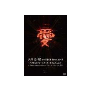 大塚愛/愛 am BEST Tour 2007 ベストなコメントにめっちゃ愛を込めんと!!!(スペシャル盤) [DVD]|ggking