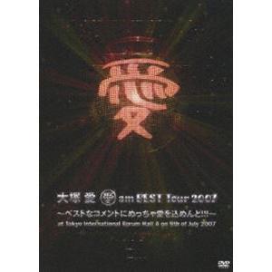 大塚愛/愛 am BEST Tour 2007 ベストなコメントにめっちゃ愛を込めんと!!!(通常盤) [DVD]|ggking