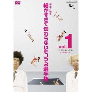とんねるずのみなさんのおかげでした 博士と助手 細かすぎて伝わらないモノマネ選手権 vol.1 リカコと過ごした夏 EPISODE1-5 [DVD]|ggking