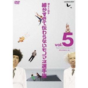 とんねるずのみなさんのおかげでした 博士と助手 細かすぎて伝わらないモノマネ選手権 vol.5 エイシャライエイシャー! EPISODE13-14 [DVD]|ggking