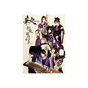 和楽器バンド/華火 [DVD]|ggking