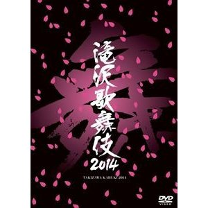 滝沢歌舞伎2014 [DVD] ggking
