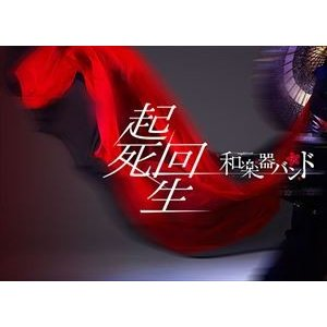 和楽器バンド/起死回生(初回生産限定) [DVD]|ggking