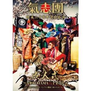 氣志團結成二十周年記念公演「成人式〜YOKOHAMA 20才ごえ〜」 [DVD] ggking