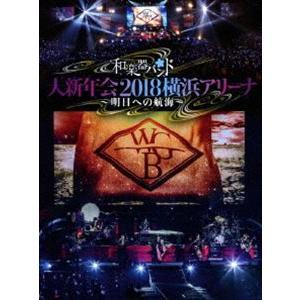 和楽器バンド 大新年会2018横浜アリーナ 〜明日への航海〜【初回生産限定盤】 [DVD]|ggking