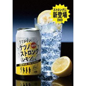 ケツメイシ/ケツノストロング(レモン)(通常盤) [DVD] ggking