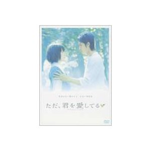 ただ、君を愛してる スタンダード・エディション [DVD]|ggking