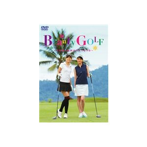 Beauty GOLF〜女性初心者向けゴルフDVD〜 [DVD] ggking