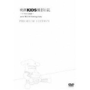 映画 KIDS 撮影日記〜アサトの素顔〜PREMIUM EDITION(限定盤) [DVD]