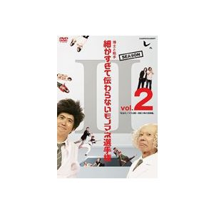 とんねるずのみなさんのおかげでした 博士と助手 細かすぎて伝わらないモノマネ選手権 Season2 Vol.2 「紅白モノマネ合戦〜深夜3時の奇跡編」 [DVD]|ggking