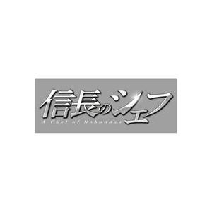 信長のシェフ DVD-BOX [DVD]|ggking