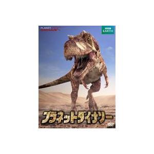プラネット・ダイナソー BBCオリジナル完全版 DVD [DVD] ggking