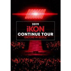 iKON/2019 iKON CONTINUE TOUR ENCORE IN SEOUL(初回生産限定盤) [DVD]|ggking