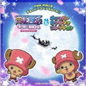 ONE PEACE チョッパースペシャルCD!! ワンピース エピソード オブ チョッパー+冬に咲く...