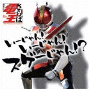 仮面ライダー 電王 いーじゃん!いーじゃん!スゲーじゃん?!(CD+DVD) [CD] ggking