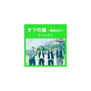 ケツメイシ / ケツの嵐〜春BEST〜 [CD]|ggking