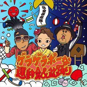完全保存版!ゲラゲラポーな運動会&盆踊り [CD]|ggking