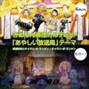 高橋克実とチャラン・ポ・ランタン / ぎんなん楽団カルテット/「あやしい放送局」テーマ(通常盤) [CD]|ggking