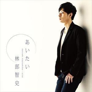 林部智史/あいたい(CD)|ggking