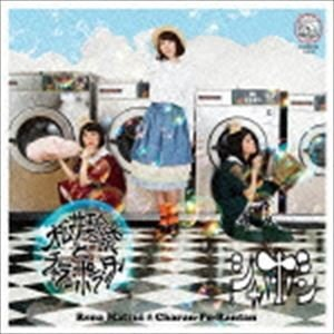 松井玲奈とチャラン・ポ・ランタン/シャボン(TYPE-B/C...