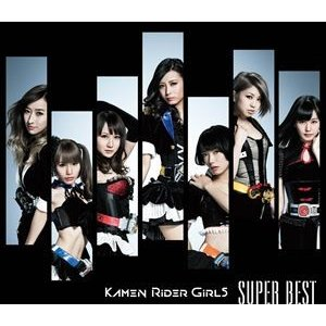 仮面ライダーGIRLS / SUPER BEST(2CD+DVD) [CD]|ggking