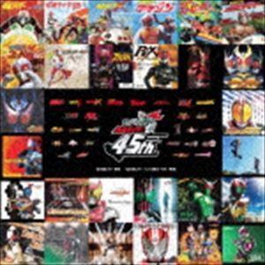 仮面ライダー生誕45周年記念 昭和ライダー&平成ライダーTV主題歌 コンプリートベストCD(通常盤) [CD]|ggking