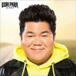 種別:CD ゴリパラ(ゴリけん&パラシュート部隊) 解説:TNCテレビ西日本の大人気バラエティ番組『...