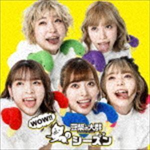 豆柴の大群 / WOW!!シーズン(通常盤/DVD盤/CD+DVD) [CD]|ggking
