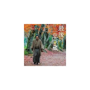 加古隆(音楽) / 最後の忠臣蔵 オリジナル・サウンドトラック [CD]|ggking