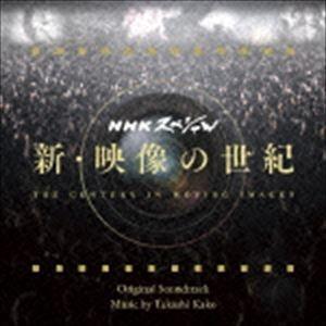 加古隆(音楽) / 新・映像の世紀 オリジナル・サウンドトラック [CD]|ggking