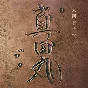 服部隆之(音楽) / NHK大河ドラマ「真田丸」オリジナル・サウンドトラック [CD]|ggking