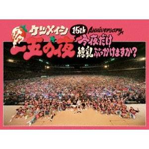ケツメイシ/15th Anniversary「一五の夜」〜今夜だけ練乳ぶっかけますか?〜 [Blu-ray]|ggking
