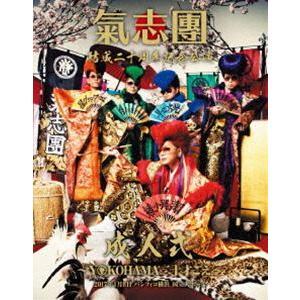 氣志團結成二十周年記念公演「成人式〜YOKOHAMA 20才ごえ〜」 [Blu-ray] ggking