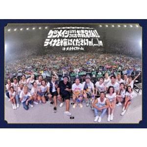 ケツメイシ LIVE 2018 お義兄さん!! ライナを嫁にくださいm(_ _)m in メットライフドーム [Blu-ray]|ggking