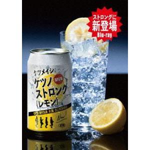 ケツメイシ/ケツノストロング(レモン)(通常盤) [Blu-ray] ggking