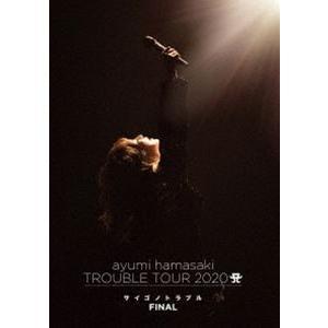 浜崎あゆみ/ayumi hamasaki TROUBLE TOUR 2020 A 〜サイゴノトラブル〜 FINAL [Blu-ray]|ggking