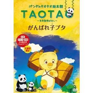 パンダのタオタオ絵本館 がんばれ子ブタ 世界動物ばなし [DVD] ggking