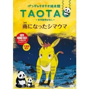 パンダのタオタオ絵本館 雨になったシマウマ 世界動物ばなし [DVD] ggking