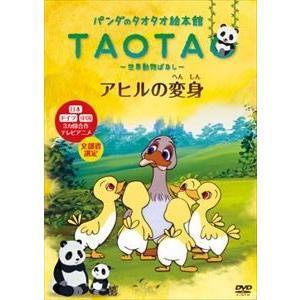 パンダのタオタオ絵本館 アヒルの変身 世界動物ばなし [DVD] ggking