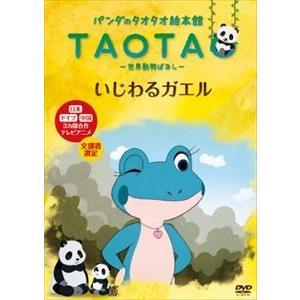 パンダのタオタオ絵本館Vol.5 いじわるガエル 世界動物ばなし [DVD] ggking