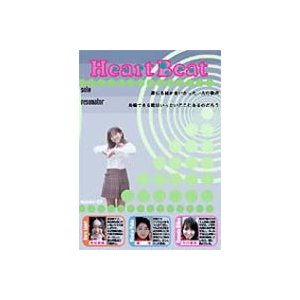 Heart Beat mode-2 [DVD] ggking
