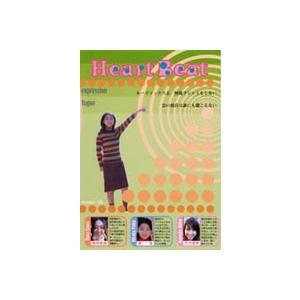 Heart Beat mode-5 [DVD] ggking