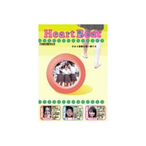 Heart Beat 特別版 [DVD] ggking