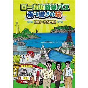 ローカル路線バス乗り継ぎの旅 函館〜宗谷岬編 [DVD] ggking