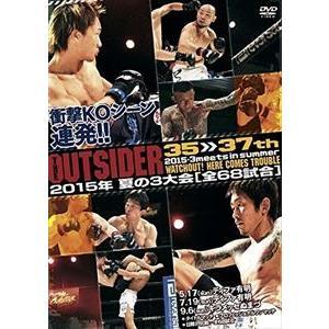 ジ・アウトサイダー35〜37th 2015年・夏の3大会 怒涛の全68試合 [DVD] ggking