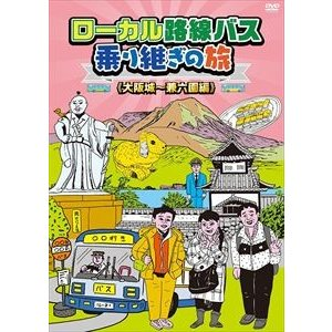 ローカル路線バス乗り継ぎの旅 大阪城〜兼六園編 [DVD] ggking