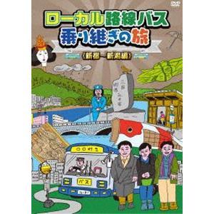 ローカル路線バス乗り継ぎの旅 新宿〜新潟編 [DVD] ggking